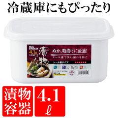臭いもれを防ぎ台所でも安心して使用できるぬか漬・麹漬け用容器 容量4.1リットルお漬物容器 4...