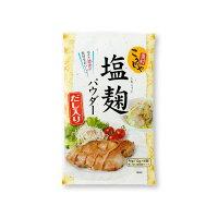 塩麹パウダーだし入り96g(12g×8)【塩麴・粉末タイプ・食品添加物不使用】