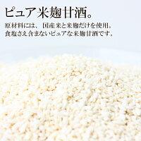 ピュア米麹甘酒。