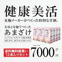 【41週間甘酒ランキング1位受賞・メーカー直販価格】 こうじ...
