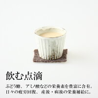 【飲む点滴】こうじや里村お米と米麹でつくったあまざけ1000ml×6本セット【送料無料】【同梱不可】
