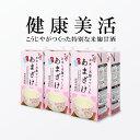 【48週間甘酒ランキング1位受賞・1L×6本 直販価格】 こ...