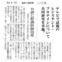 金沢工業大学と厚生産業にて共同研究。