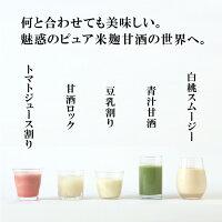 魅惑のピュア米麹甘酒の世界へ。