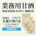 【実績No.1業務用甘酒(湯呑60〜90杯分)】 米麹甘酒の...