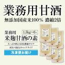 【実績No.1業務用甘酒(湯呑120〜180杯分)】 米麹甘...