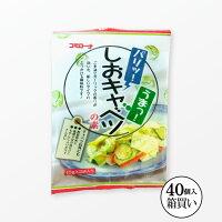 【箱買い】Cしおキャベツの素39g1箱(40入)