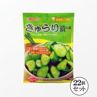 【送料無料】Cきゅうり漬の素45g×22入セット