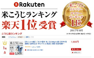 楽天米麹ランキング1位受賞