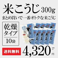 米麹(乾燥タイプ)300g×10入