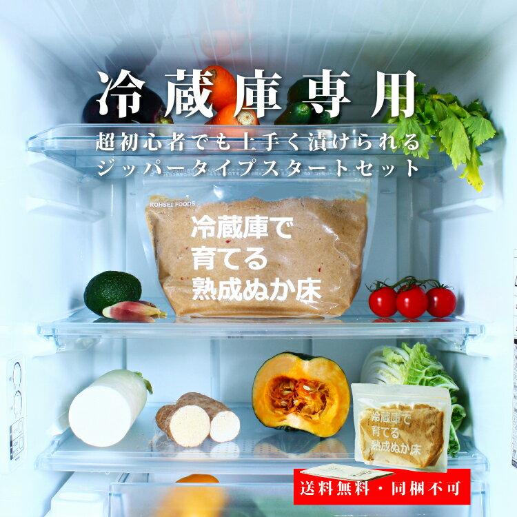 コーセーフーズ『冷蔵庫で育てる熟成ぬか床800g』