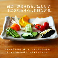 菌活、野菜を取る方法としても、生活を見直すのにも最適な習慣。