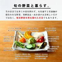 旬の野菜と暮らす。