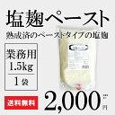 【送料無料】業務用 塩麹ペースト1.5kg(塩分5.5%)【無添加】【国産米100%】【大容量】【冷凍便】