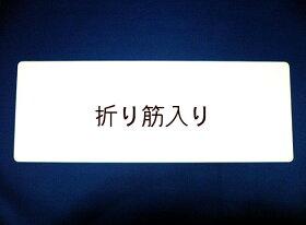 案内状錦波2号×4丁