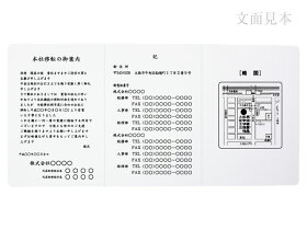 案内状錦波2号×3丁100枚単位販売