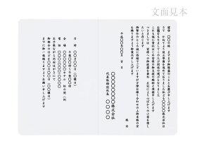 案内状錦波2号×2丁