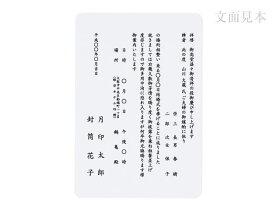 案内状錦波2号×1丁