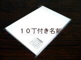 名刺オパール4号10丁判クリーム系