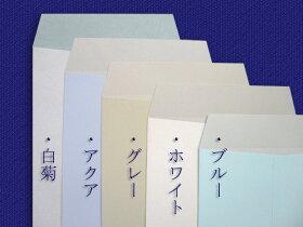 封筒用紙の種類