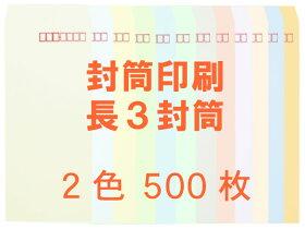 封筒印刷長3ソフトカラー80gL貼