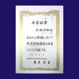 賞状用紙マルチ対応A4判-CC雲入/100枚