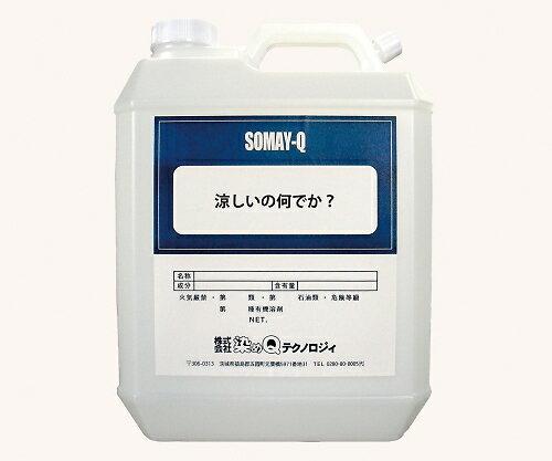 ★ポイント最大7倍★-吸熱放熱剤(涼しいの何でか?) 3.7L入 型番 aso2-3817-01 ...