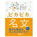 【法人様限定商品】-ed 155946 ピカピカ名文 メーカー名 パイ インターナショナル-【教育・福祉】