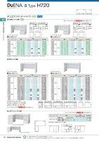【送料無料】-イナバ片袖机A4-3