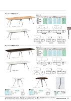 【送料無料】-イナバ会議用テーブル