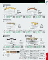 【送料無料】-コクヨ(KOKUYO)SAIBIL型テ−ブル90°(SD-XL1818AS81MT4N)-【き商品】【コクヨ家具】
