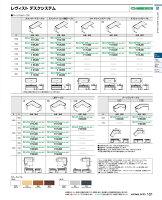 【送料無料】-コクヨ(KOKUYO)デスクLEVISTパーソナルテーブル(SD-LVW158LS81M55)59059608-【き商品】【コクヨ家具】