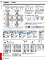【送料無料】-コクヨ(KOKUYO)デスクLEVIST幕板ロング14(SDP-LV14LS81)58999431-【き商品】【コクヨ家具】