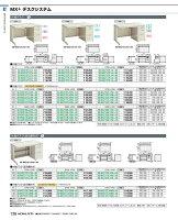 【送料無料】-コクヨ(KOKUYO)デスクMX+片袖足元棚付C3(SD-MXZ127LC3SF11N3)63962734-【き商品】【コクヨ家具】