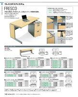 【送料無料】-コクヨ(KOKUYO)デスクフレスコスタンダードテーブル(SD-FR88LP81P1MNN)63562910-【き商品】【コクヨ家具】