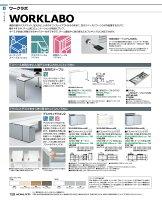 【送料無料】-コクヨ(KOKUYO)周辺用品ワークラボL型対応テーブル(SD-WGL772S81MP2)-【き商品】【コクヨ家具】