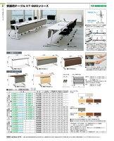 【送料無料】-コクヨ(KOKUYO)テーブル
