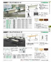 【送料無料】-コクヨ(KOKUYO)会議テーブル