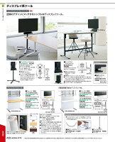【送料無料】-コクヨ(KOKUYO)コラボ家具リンクポートディスプレイ台(BD-KAS603PAWN)63764819-【き商品】【コクヨ家具】