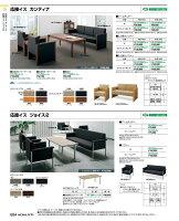 【送料無料】-コクヨ(KOKUYO)応接用NT−380シリーズ中央テーブル(NT-380P1CN)62849371-【き商品】【コクヨ家具】
