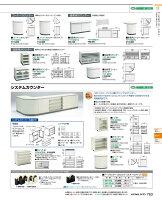【送料無料】-コクヨ(KOKUYO)カウンター台(YFN-SCC12)-【き商品】【コクヨ家具】