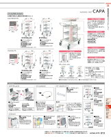 【送料無料】-コクヨ(KOKUYO)医療施設用ナーシングカートCAPA昇降(HP-NC408RE9ANN)63629484-【き商品】【コクヨ家具】