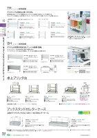 【送料無料】-SH-1200SISH机上ラックSH-1200SIプラス91077-【き商品】【プラス家具】