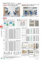 【送料無料】-PLABD12321SOR-W4ラボデスク基本型PLABD12321SOR-W4プラス19636-【き商品】【プラス家具】