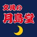 【文具の月島堂】楽天市場店