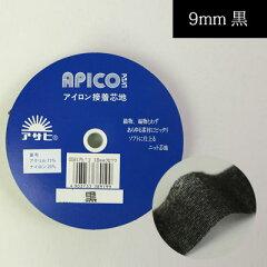 アイロン片面接着伸び止めテープ ニット地用 アピコ 9mmx20m 黒