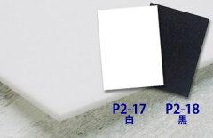 P2-17_P2-18バッグ用底板・白・黒/1.5mm厚 P2-17_18