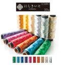 にしきいと 糸 コスモ ラメ刺しゅう糸 | つくる楽しみ 糸