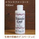 トランスファーコート 転写液 DZ-025 デコパージュ のり 溶剤 石鹸 石鹸デコパージュ 材料 デコ ライスペーパー にも使えます   つくる楽しみ