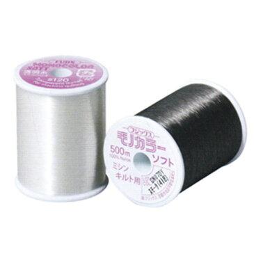 【120番・500m 大巻】モノカラー 透明糸 ミシン糸 フジックス  つくる楽しみ1903sale